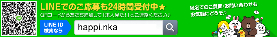 LINEでのご応募の24時間受付中